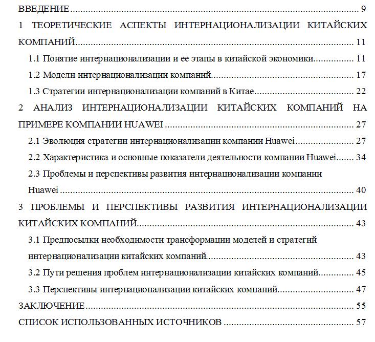 Пример содержания дипломной работы