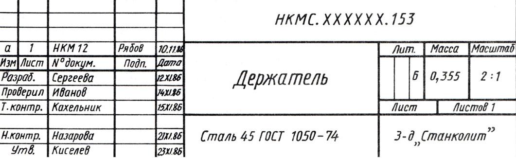 Основная надпись (штамп)