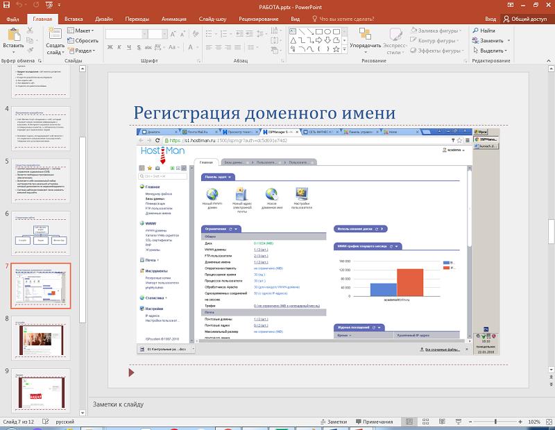 Презентация по практике в PowerPoint