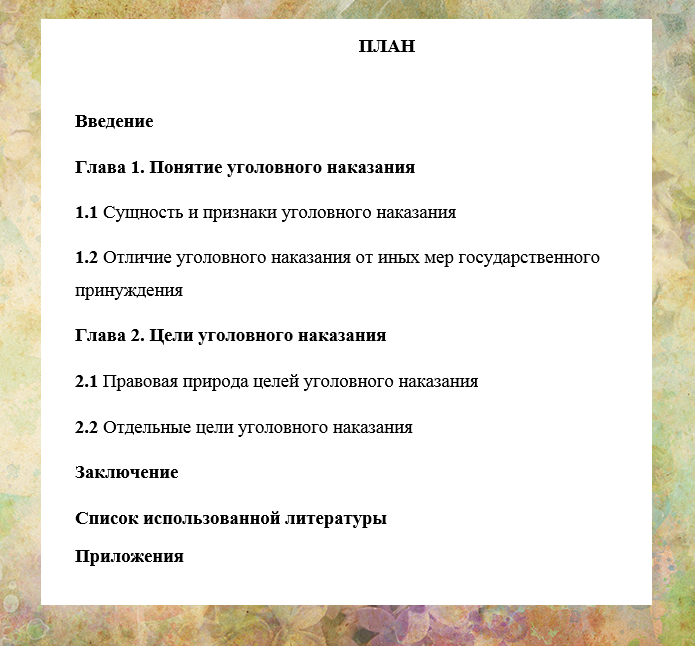 Пример плана курсовой