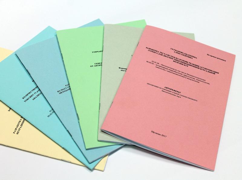 Оформление автореферата для защиты диссертации