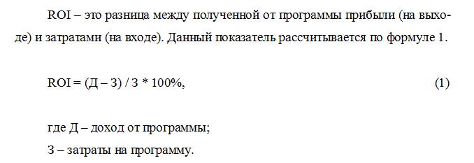 Пример оформления формулы в дипломной работе