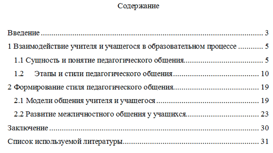 Распределение объема курсовой работы по главам