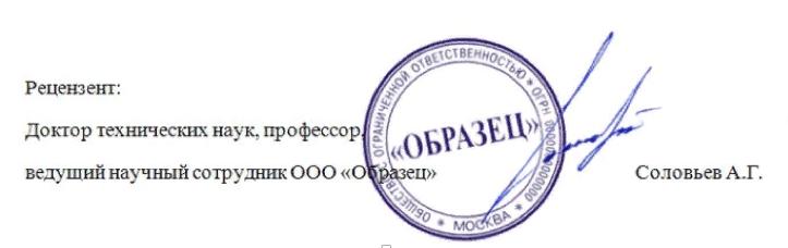 Подпись в рецензии на диплом