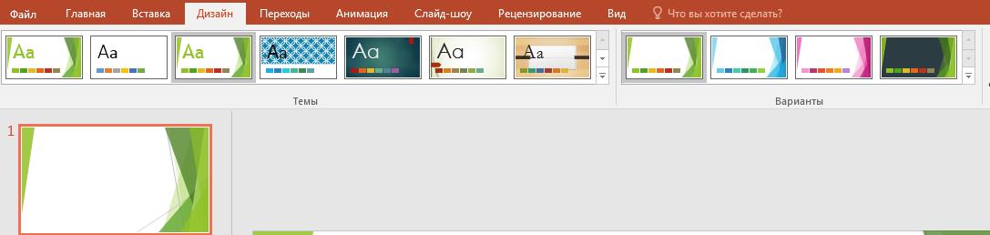 Выбор дизайна слайда