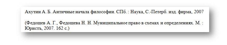 Образец написания ссылки, содержащей книги одного и двух авторов.