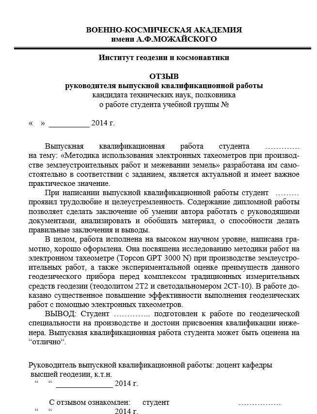 Образец отзыва научного руководителя на ВКР.
