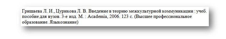Образец ссылки на учебное пособие.