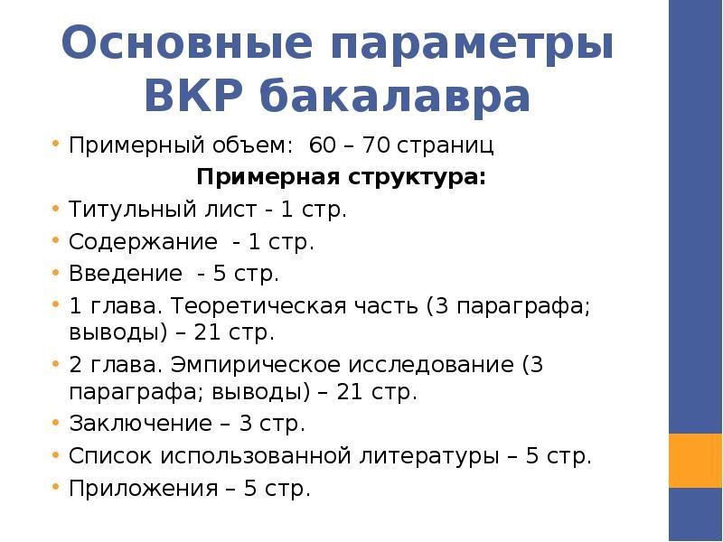 Образец структуры ВКР бакалавра.
