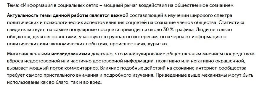 Пример научной новизны в ВКР.