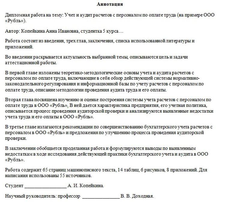 Пример оформления развернутой аннотации к диплому.
