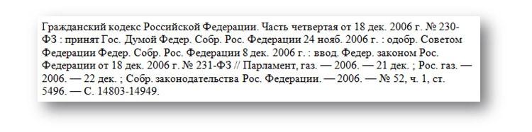 Пример оформления ссылки на законодательные акты.