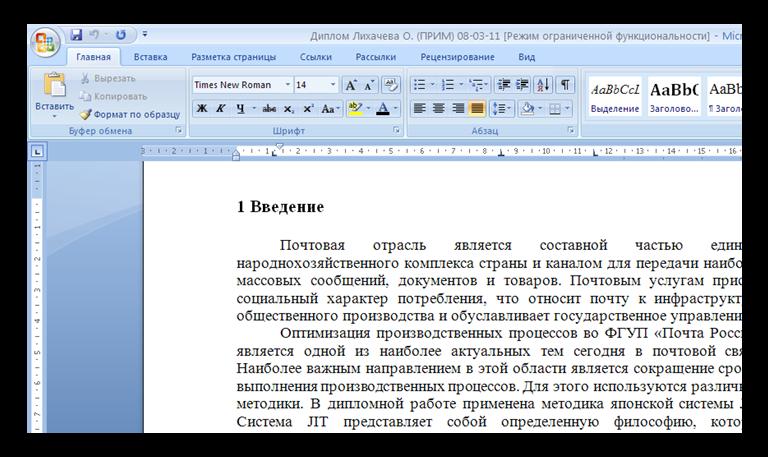 Пример шрифта основного текста.