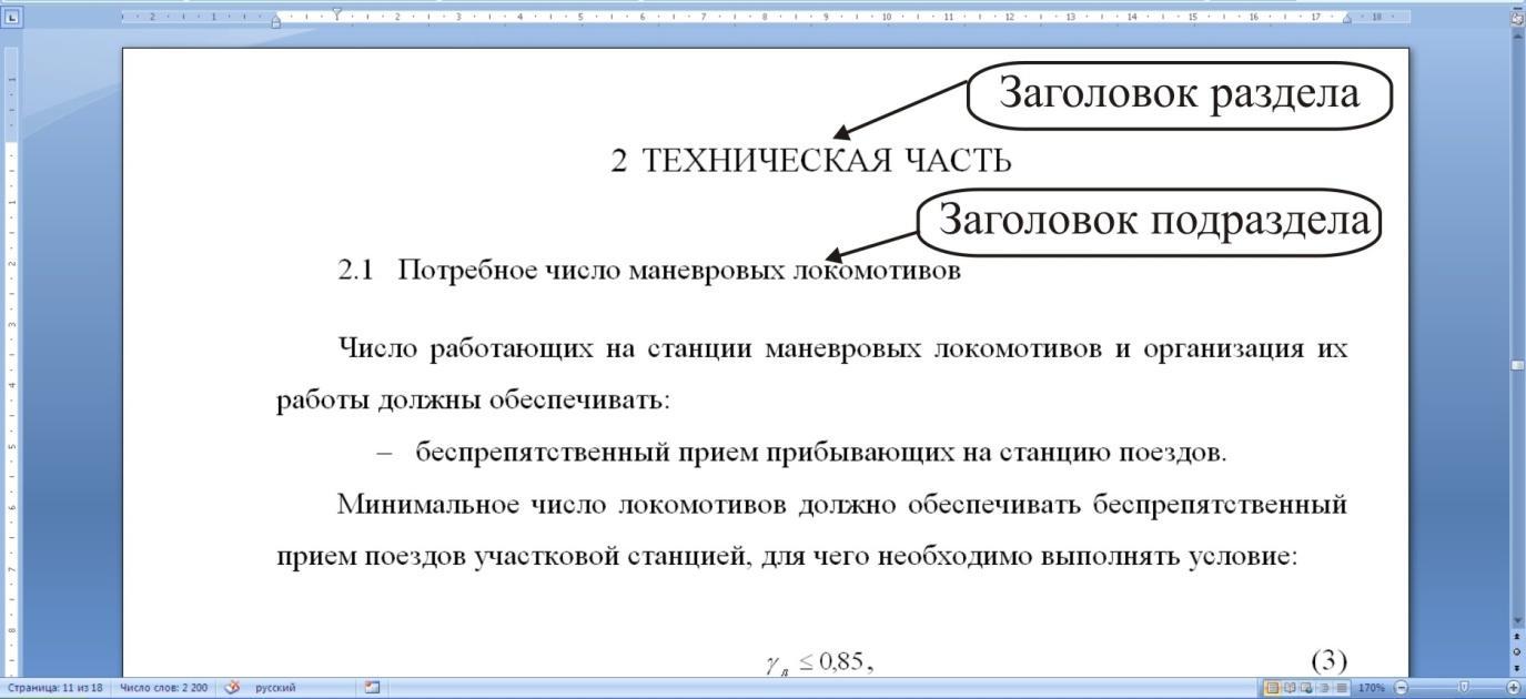 Пример шрифта заголовка и подзаголовка.
