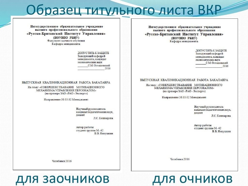 Пример титульного листа ВКР.