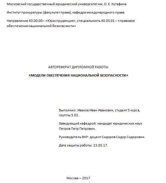 Пример титульного листа автореферата дипломной работы.