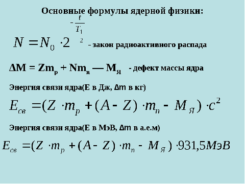 Основные формулы ядерной физики. Автор24 — интернет-биржа студенческих работ