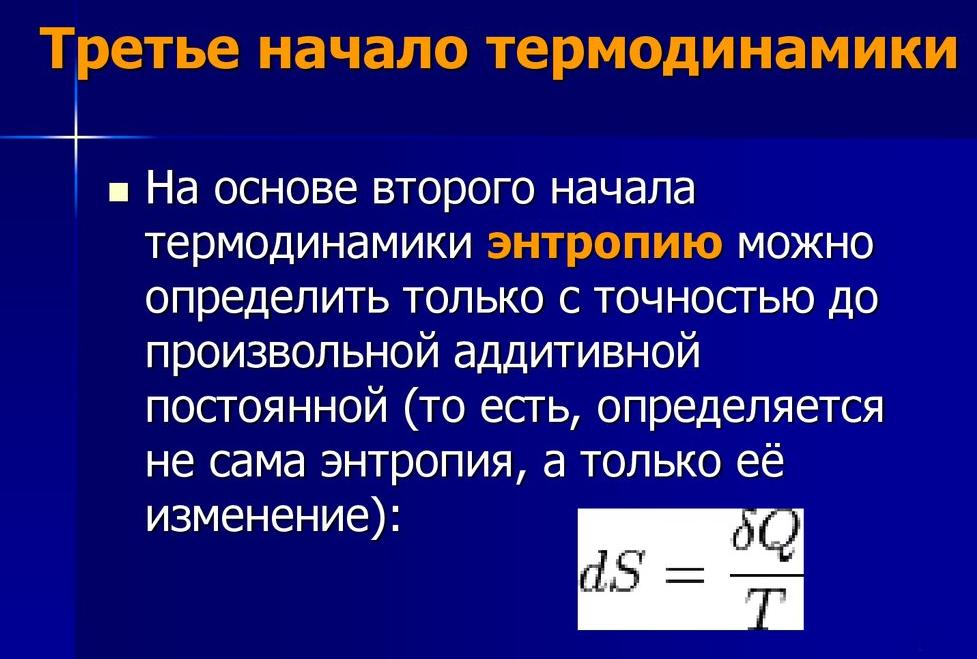 Третье начало термодинамики. Автор24 — интернет-биржа студенческих работ
