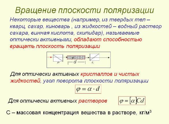 Вращение плоскости поляризации. Автор24 — интернет-биржа студенческих работ