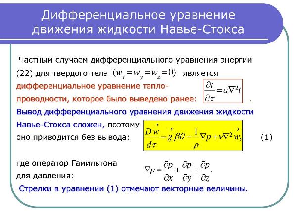 Уравнение Навье-Стокса. Автор24 — интернет-биржа студенческих работ