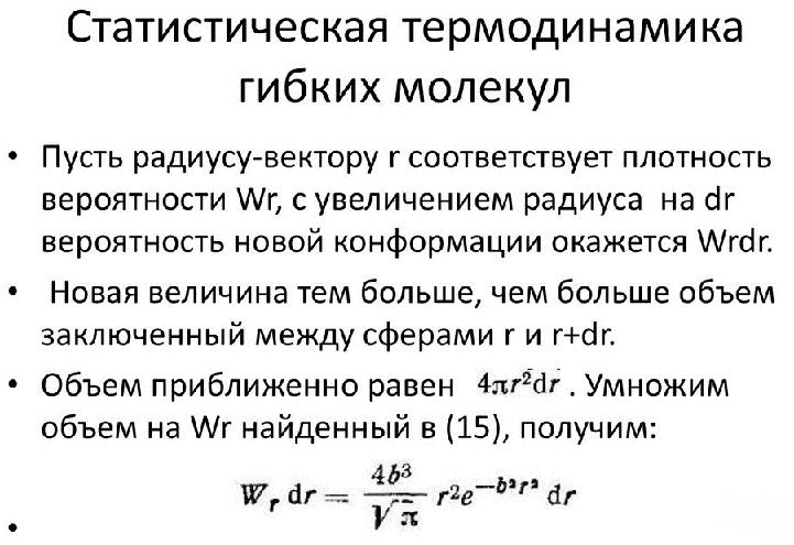 Статистическая термодинамика гибких молекул. Автор24 — интернет-биржа студенческих работ