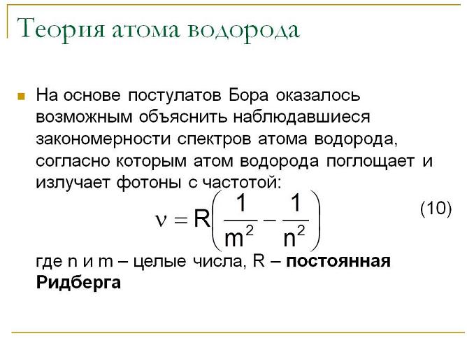 Теория атома водорода. Автор24 — интернет-биржа студенческих работ