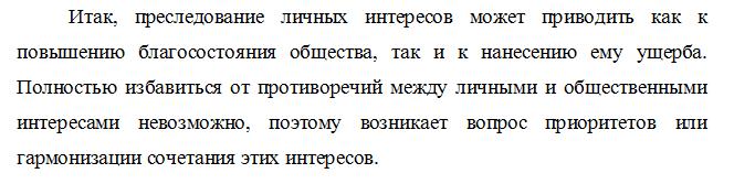 Пример заключения в эссе