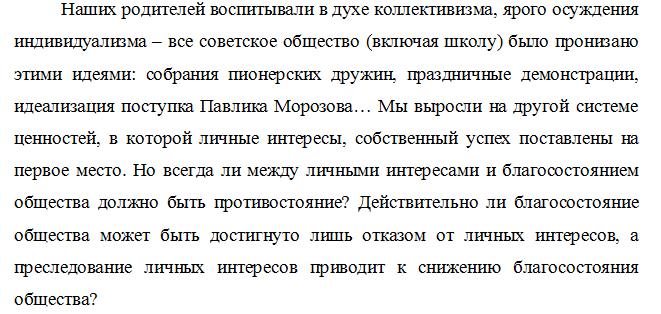Пример введения в эссе