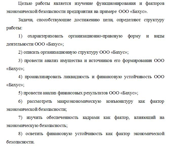 Пример введения в отчете по практике