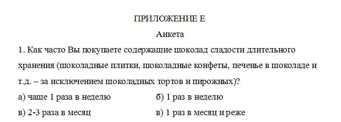 Пример заголовка приложения в курсовой