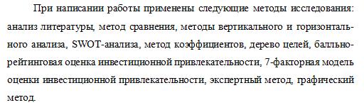 Пример описания методов во введении дипломной работы