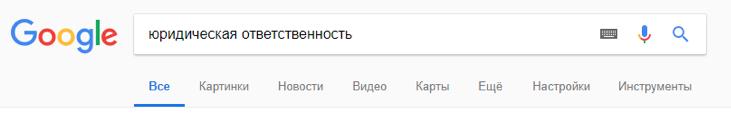 Использование поисковой системы при написании реферата