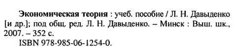 Пример библиографического описания книги
