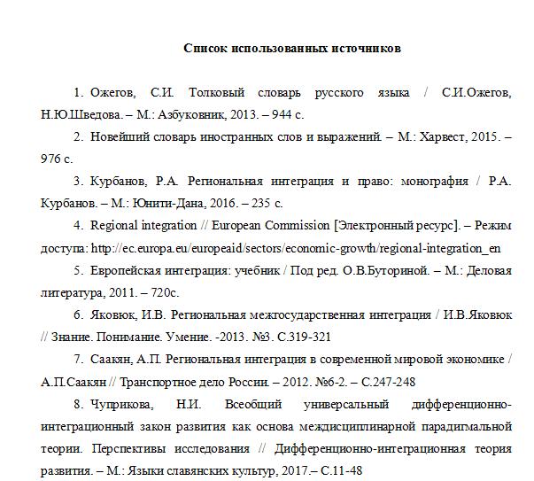 Пример оформления списка литературы в дипломе