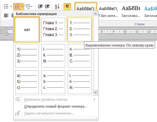 Использование нумерованного списка для оформления списка литературы в дипломе