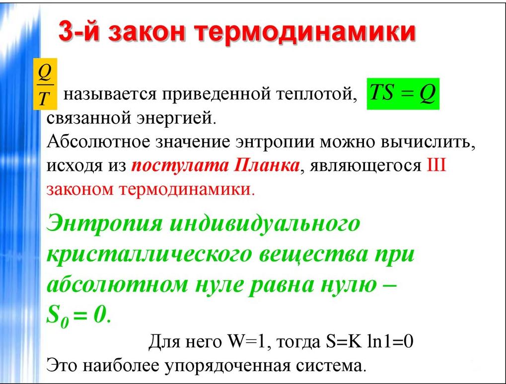 Третий закон термодинамики. Автор24 — интернет-биржа студенческих работ