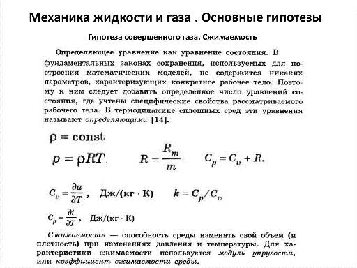 Механика жидкости и газа. Автор24 — интернет-биржа студенческих работ