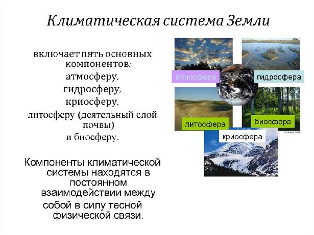Климатическая система Земли. Автор24 — интернет-биржа студенческих работ