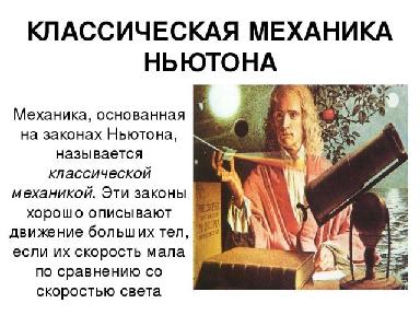 Классическая механика Ньютона. Автор24 — интернет-биржа студенческих работ