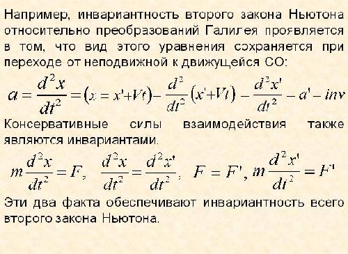 Инвариантность второго закона Ньютона. Автор24 — интернет-биржа студенческих работ