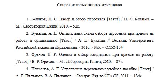 Пример оформления списка литературы в курсовой