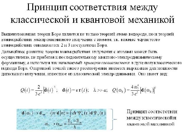 Принцип соответствия между классической и квантовой механикой. Автор24 — интернет-биржа студенческих работ