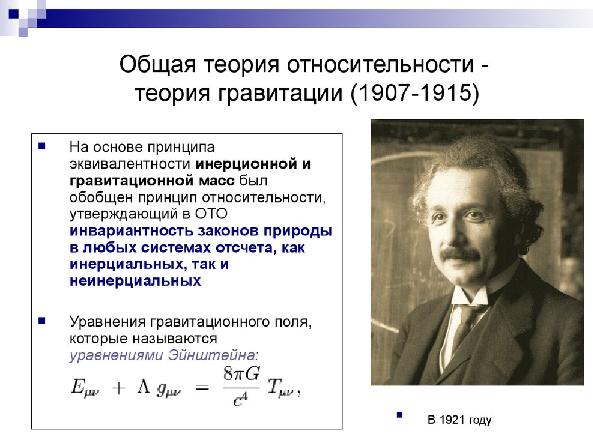 Общая теория относительности. Автор24 — интернет-биржа студенческих работ