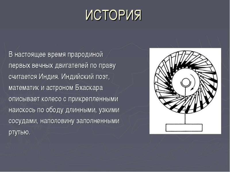 Изображение вечного двигателя. Автор24 — интернет-биржа студенческих работ