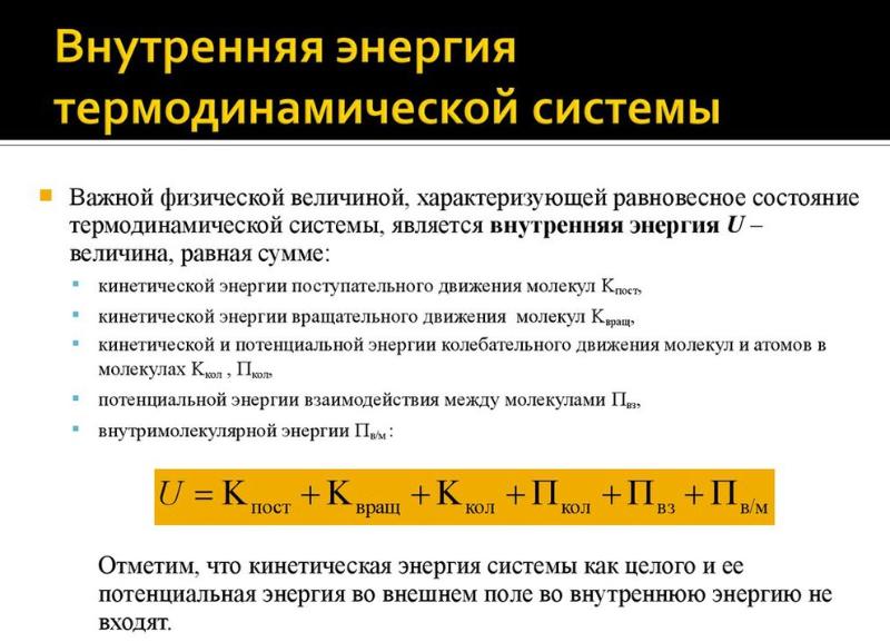 Внутренняя энергия термодинамической системы. Автор24 — интернет-биржа студенческих работ