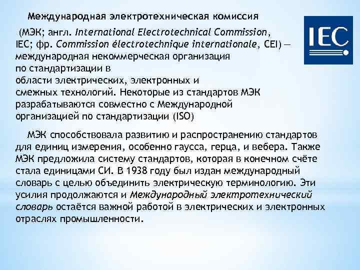 Принципы работы Международной электротехнической комиссии (МЭК). Автор24 — интернет-биржа студенческих работ