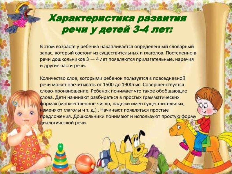 Характеристика развития речи у детей 3-4 лет. Автор24 — интернет-биржа студенческих работ