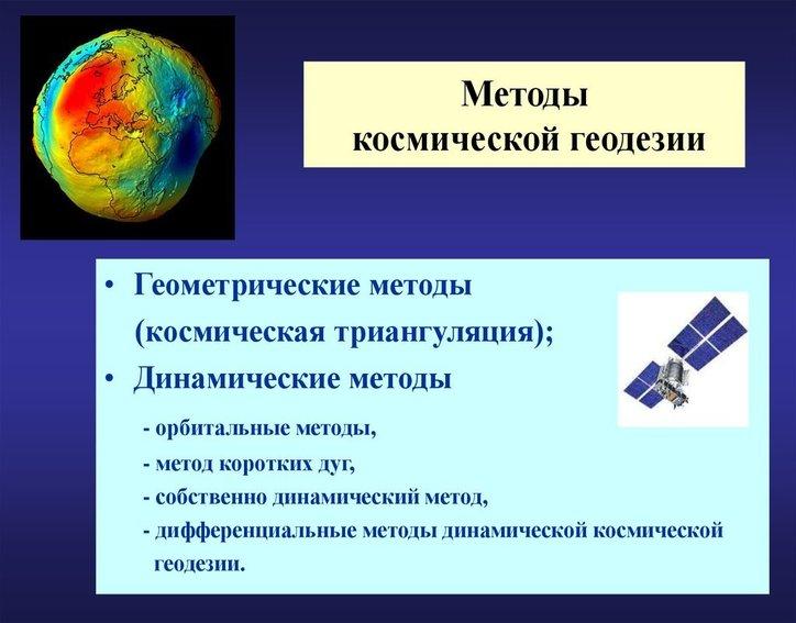 Методы космической геодезии. Автор24 — интернет-биржа студенческих работ