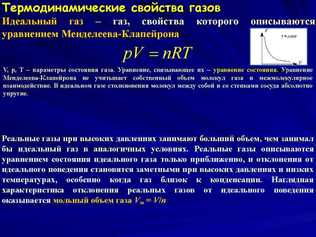 Термодинамические свойства газов. Автор24 — интернет-биржа студенческих работ