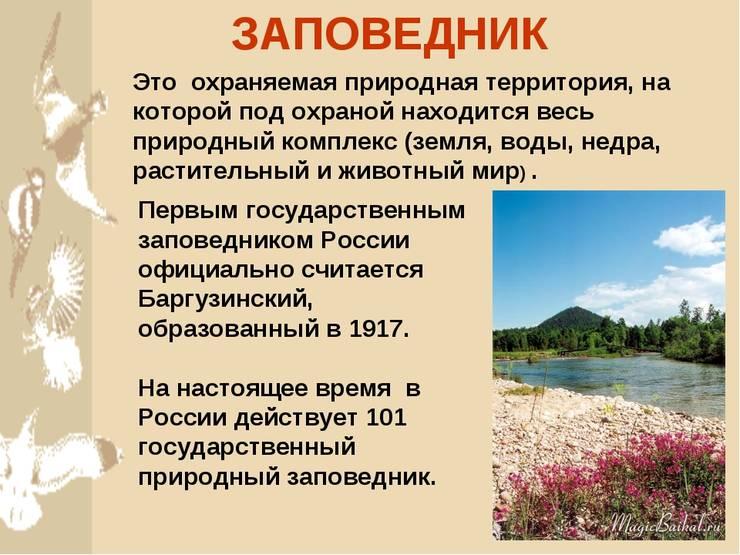 Заповедники России. Автор24 — интернет-биржа студенческих работ